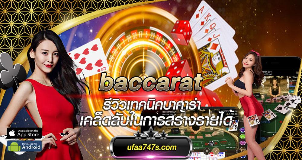 baccarat รีวิวเทคนิคบาคาร่า เคล็ดลับในการสร้างรายได้