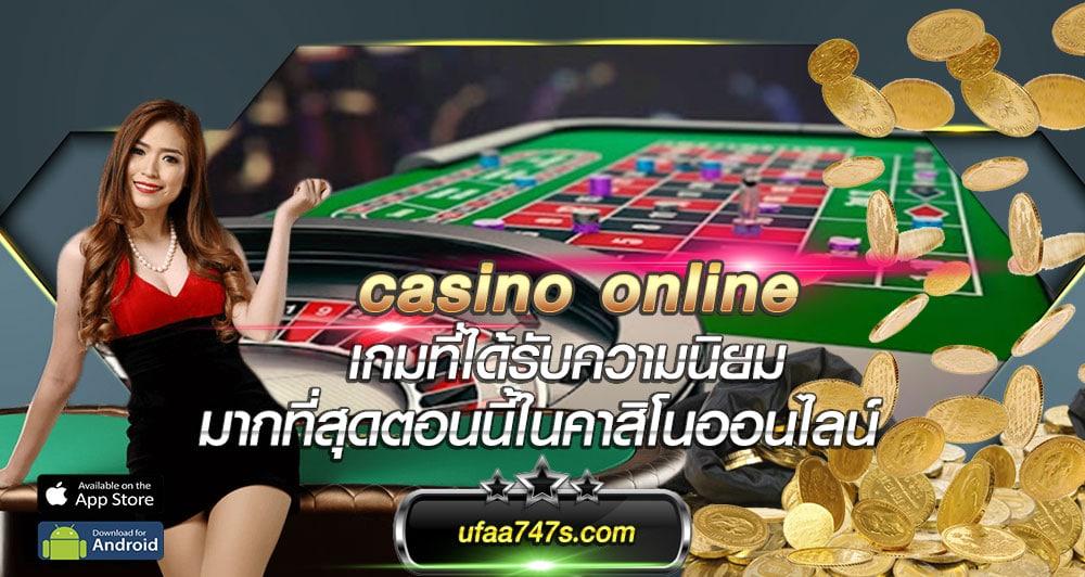 casino online เกมที่ได้รับความนิยมมากที่สุดตอนนี้ในคาสิโนออนไลน์